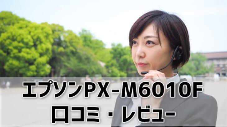 エプソンPX-M6010Fの口コミ・レビュー!評判は良い?【元家電販売員監修】