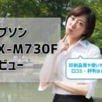 エプソンPX-M730Fのレビュー紹介