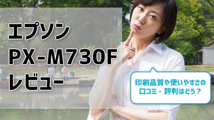 【エプソンPX-M730Fレビュー】口コミ・評判を元家電販売員が解説!