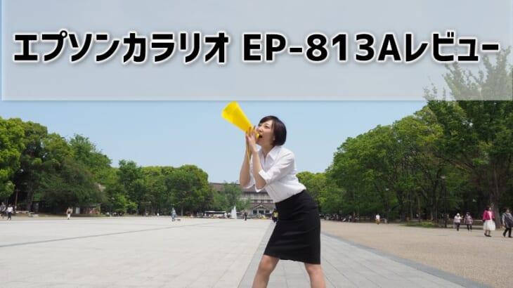 エプソンカラリオ EP-813Aレビュー!口コミ・評判は?【元家電販売員監修】