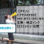 【キヤノンピクサスXK90】XKI-N11/XKI-N10互換・純正インクの口コミレビュー比較
