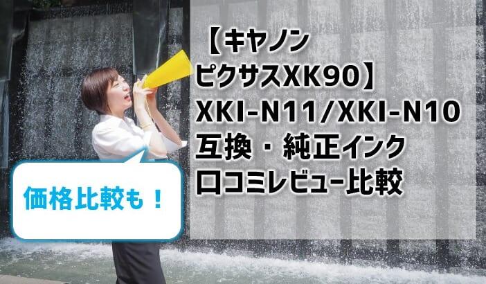 【キヤノンピクサスXK90】純正・互換インクを比較!レビュー・口コミも!