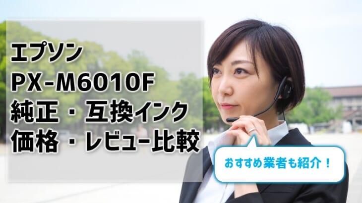 【エプソンPX-M6010F】純正・互換インクを比較!レビュー・口コミも紹介!