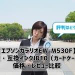 【エプソンカラリオEW-M530F】互換インクレビュー
