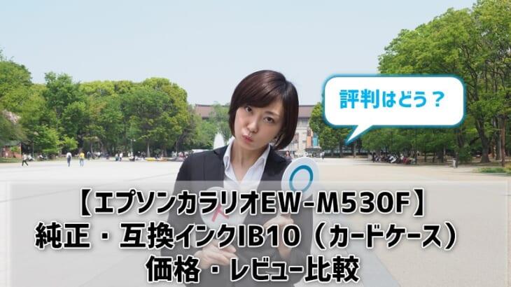 【エプソンカラリオEW-M530F】純正・互換インクを比較!レビュー・口コミはどう?