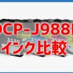 DCP-J988Nのインクを比較
