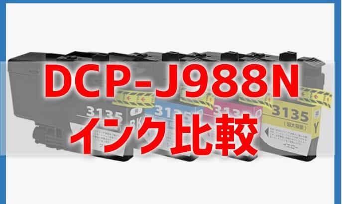 【DCP-J988Nのインクを比較】LC3135大容量の互換インクはある?純正より安い?