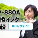 EP-880A互換インク(KUIクマノミ)比較
