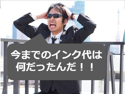 プリンターのインク価格がこんなに高いのは日本だけ?!