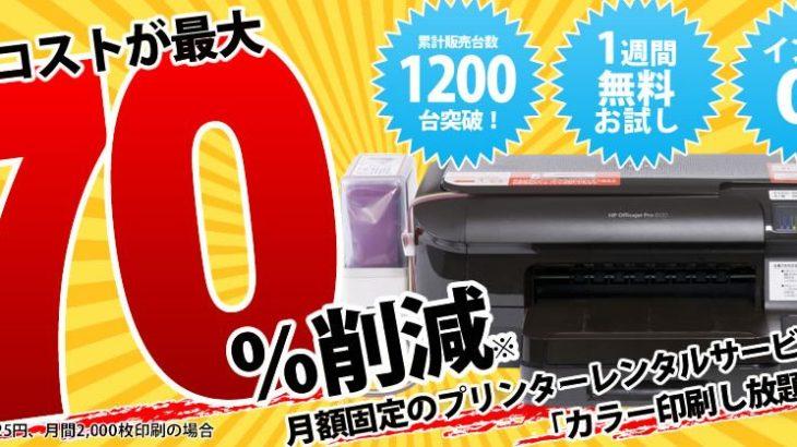 コピー機レンタル【オフィネット・Offinet】印刷し放題サービスの評判