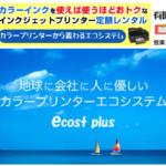 インク使い放題 日英ジャパンのecost plus(エコスト)の評判と口コミ