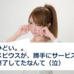 愛知のメビウスプリンターはなんと営業終了していた?!