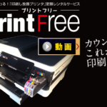 【プリントフリー(print free)とは】GICコンサルティングが提供するレンタルプリンターを調査