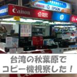 日本の純正インク・保守牢獄は長く続かない気がする【台湾視察レポート前半】