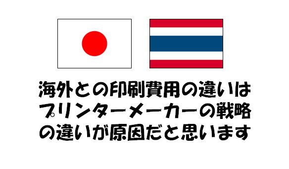 【エプソンの偉い方へ】大容量インクタンクを日本で販売したら応援いたします←その後発売