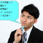 インクジェットプリンターの価格コスト【印刷1枚ごとの費用はいくら?】