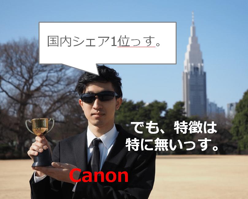キャノン複合機の特徴