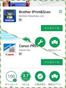 メーカーアプリ