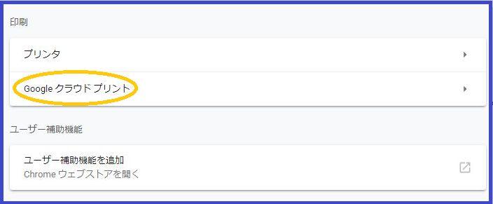 Googleクラウドプリント