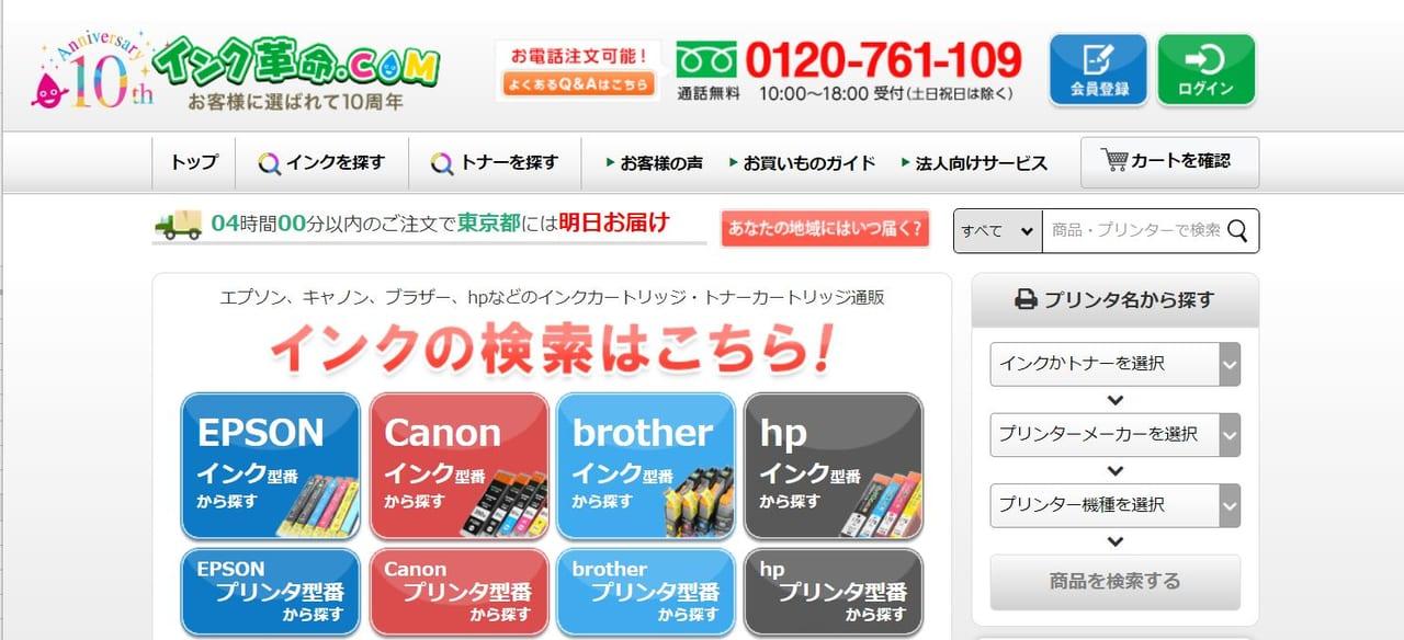 インク革命公式サイト