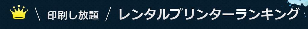 レンタル機種ランキング