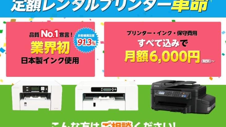 【エコプリのご紹介】国産インク利用の定額制レンタルプリンターの料金プラン&問合せページ
