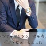 【エコインクびっくりプリントのクチコミ評判】A3レーザープリンターのレンタル利用者にインタビュー