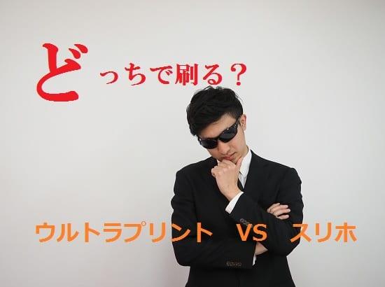 【ウルトラプリントとスリホを徹底比較!】レンタルプリンター選ぶならどっち?
