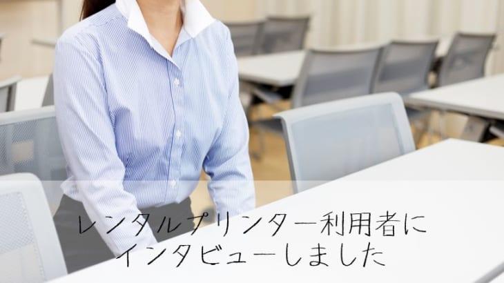 レンタルプリンター・スリホ利用者インタビュー