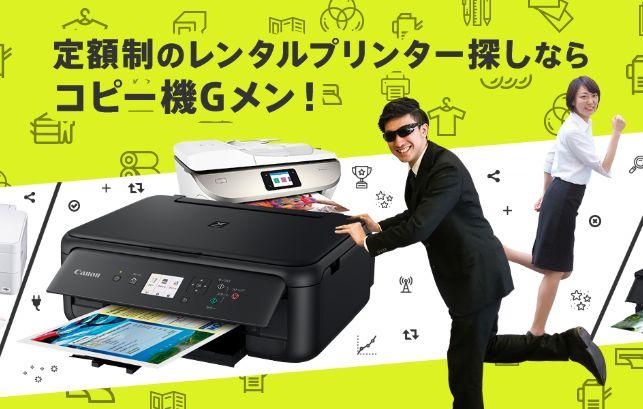 コピー機Gメンレンタルプリンター