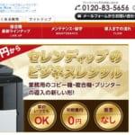 【月額2,980円~】セレンディップのレンタルコピー機の特徴と評判