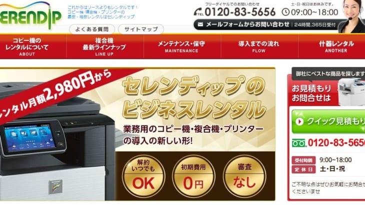 セレンディップのレンタル複合機のコピー機価格と評判【月額2,980円~】