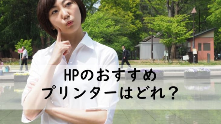 HPプリンターおすすめ