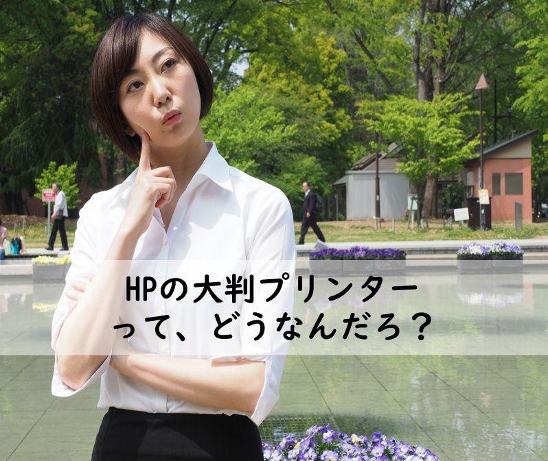 HP大判プリンター口コミ評判