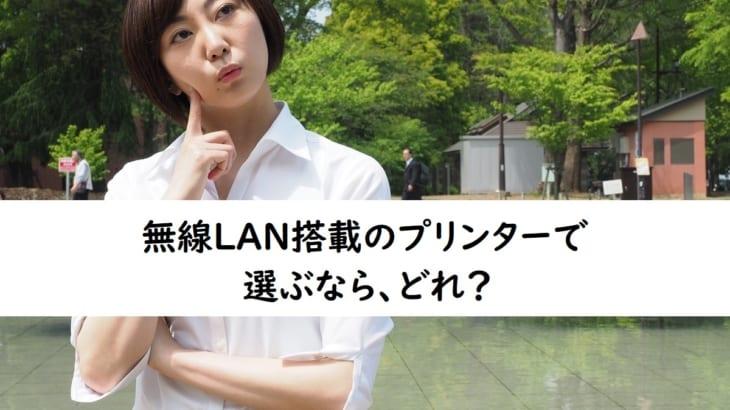 無線LANプリンターのおすすめ6選!Wi-Fiダイレクトなら接続楽々【プロ厳選】