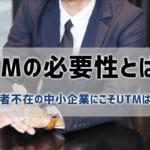 【UTMの必要性とは?】管理者不在の中小企業にこそ必須!