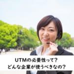 【UTMは中小企業にこそ必要性が高い!】セキュリティ管理者不在の小さな会社はUTMがベスト