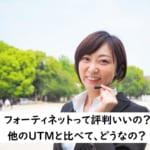 【国内UTMシェア1位】Fortigate(フォーティーネット)の評判と他社比較!