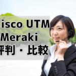 Cisco Merakiの評判は? 他社クラウド型UTMと比較【IT商材専門家解説】