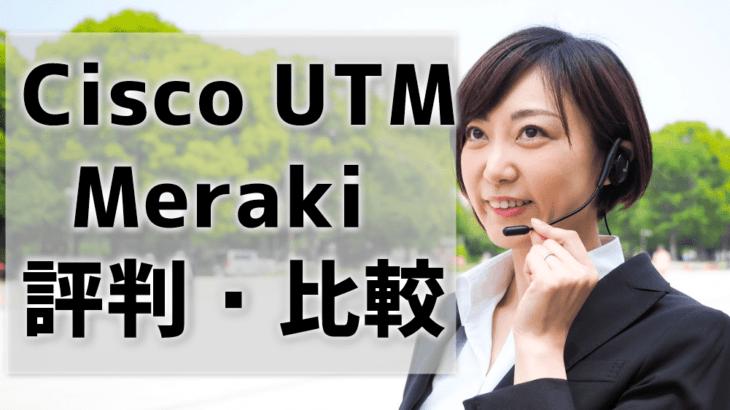CiscoのUTM/Merakiの評判・比較