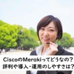 【ネットワーク最大手】CISCOのUTM・Merakiの評判や特徴は?