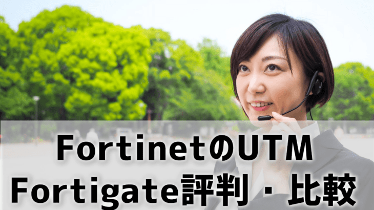 FortinetのUTM Fortigateの評判・比較