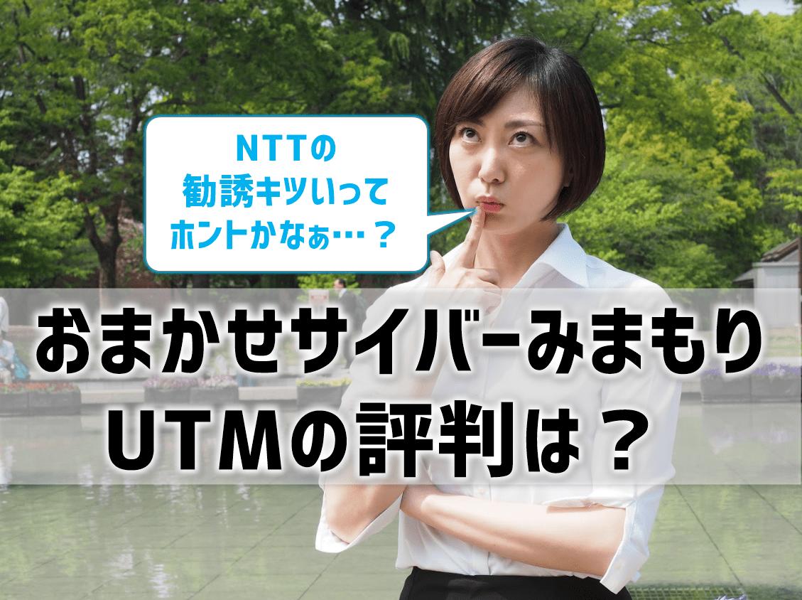 NTTのUTM おまかせサイバーみまもりの評判は?
