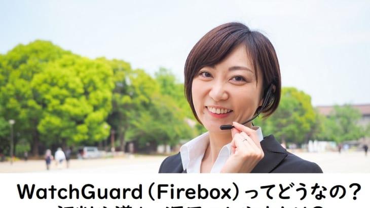 【UTMの老舗といえばここ!】WatchGuard(Firebox)ってどうなの?特徴や評判は?