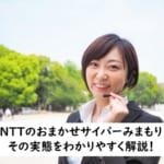 【おまかせサイバーみまもりの評判】NTTのUTMを解説!