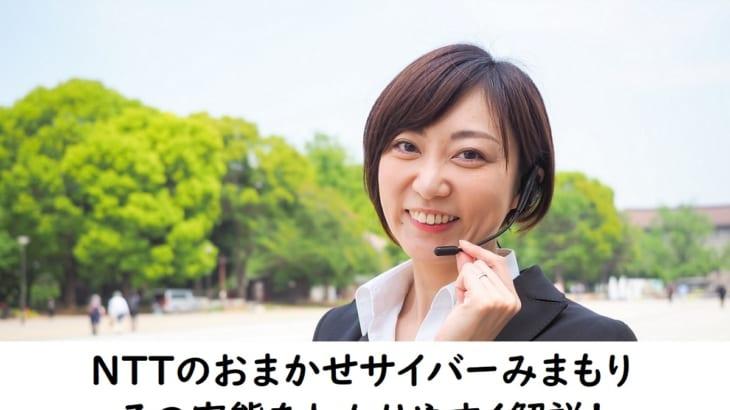 【おまかせサイバーみまもり】NTTのUTMサービスの実態を解説!