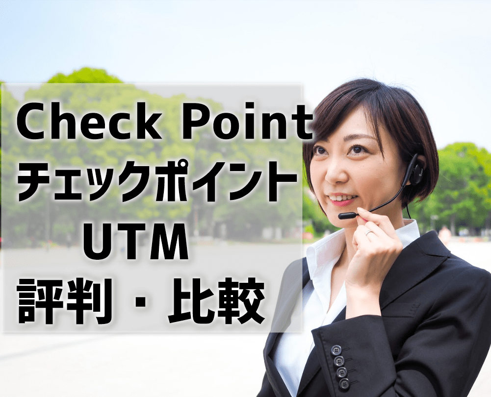 Check Point(チェックポイント)UTMの評判・比較