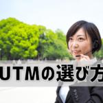 【UTMの選び方】最低限3つのポイントをおさえよう!