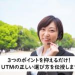 【UTMの選び方を伝授】導入するなら3つのポイントを抑えよう!