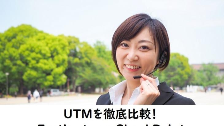 【UTM比較】Fortigate/チェックポイント価格・サポート等で有名2社を比べる!